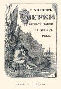 Очерки рыбной ловли на Москве-реке и несколько слов о прудовой рыбе