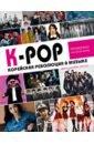 Расселл Марк Джеймс K-POP! Корейская революция в музыке