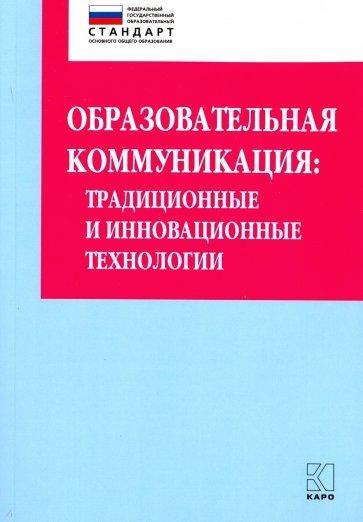 Образовательная коммуникация. Учебно-методическое пособие, Даутова Ольга Борисовна