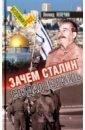 Зачем Сталин создал Израиль, Млечин Леонид Михайлович