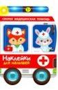 Деньго Е. Наклейки для малышей. Скорая помощь курто с история живописи книга с наклейками для детей и взрослых
