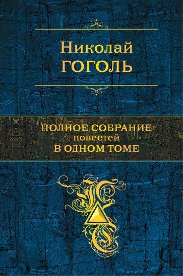 Полное собрание повестей в одном томе, Гоголь Николай Васильевич