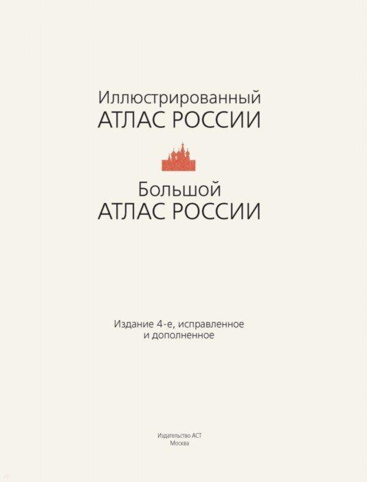 Иллюстрация 1 из 19 для Большой атлас России | Лабиринт - книги. Источник: Лабиринт