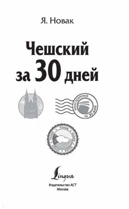 Иллюстрация 1 из 15 для Чешский за 30 дней - Ян Новак   Лабиринт - книги. Источник: Лабиринт