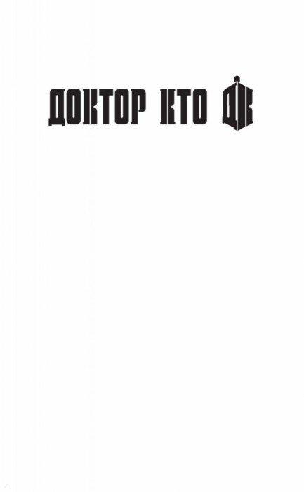 Иллюстрация 1 из 29 для Доктор Кто. День Доктора - Стивен Моффат | Лабиринт - книги. Источник: Лабиринт