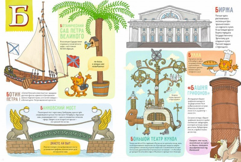Иллюстрация 1 из 40 для БУКВАльный Петербург - Елена Логунова   Лабиринт - книги. Источник: Лабиринт