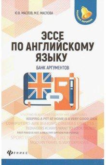 Эссе по английскому языку: банк аргументов