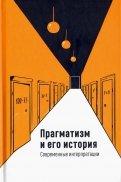 Прагматизм и его история. Современные интерпретации