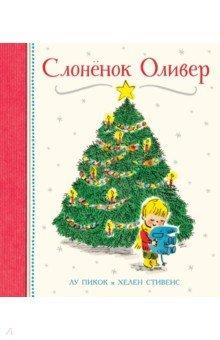 Слонёнок Оливер, Поляндрия, Зарубежная поэзия для детей  - купить со скидкой