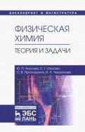 Физическая химия. Теория и задачи. Учебное пособие