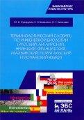Терминологический словарь по инженерной биологии (русский, английский, немецкий, французский и др.)