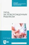 Уход за новорожденным ребенком. Учебное пособие