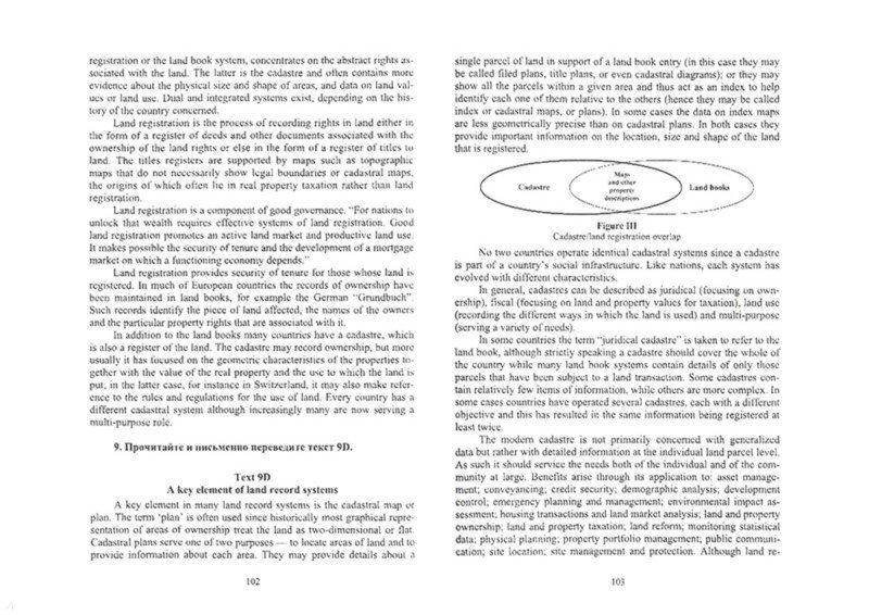 Решебник английский язык для направления землеустройство и кадастры