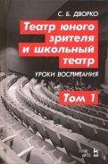 Театр юного зрителя и школьный театр. Уроки воспитания. Том 1. Учебное пособие