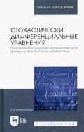 Стохастические дифференциальные уравнения. Приложения к задачам математической физики и фин. матем.