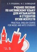 Учебное пособие по английскому языку для музыкантов и студентов вузов искусств. Учебное пособие