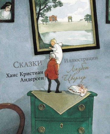 Сказки, Андерсен Ганс Христиан