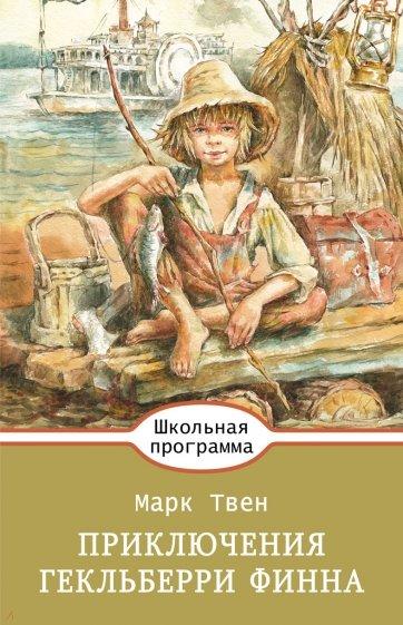 Приключения Гекльберри Финна, Твен Марк
