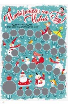 Купить Настройся на Новый год! Адвент-календарь с заданиями под стирающимся слоем, Эксмо-Пресс, Головоломки, игры, задания