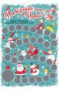 Обложка Настройся на Новый год! Адвент-календарь с заданиями под стирающимся слоем