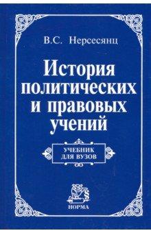 Нерсесянц Владик Сумбатович. История политических и правовых учений. Учебник