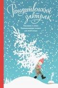 Рождественский завтрак. Рассказы и стихи. Вдохновляющее чтение для всей семьи