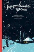 Рождественский ужин. Рассказы и стихи. Вдохновляющее чтение для всей семьи