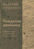 Рождение двойника. План и время в литературе Ф. Достоевского
