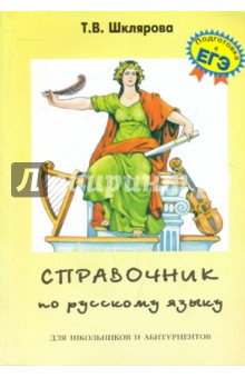 Русский язык. 8-11 классы. Справочник для школьников и абитуриентов