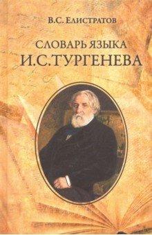Словарь языка И.С. Тургенева