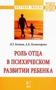 Роль отца в психическом развитии ребенка