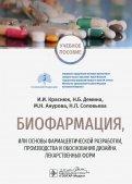 Биофармация, или основы фарацевтической разработки, производства и обоснования дизайна лекарст. форм
