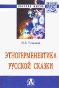 Этногерменевтика русской сказки