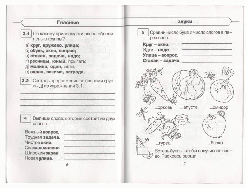 Иллюстрация 1 из 14 для Я выучу словарные слова. 1 класс - Ольга Еремина | Лабиринт - книги. Источник: Лабиринт