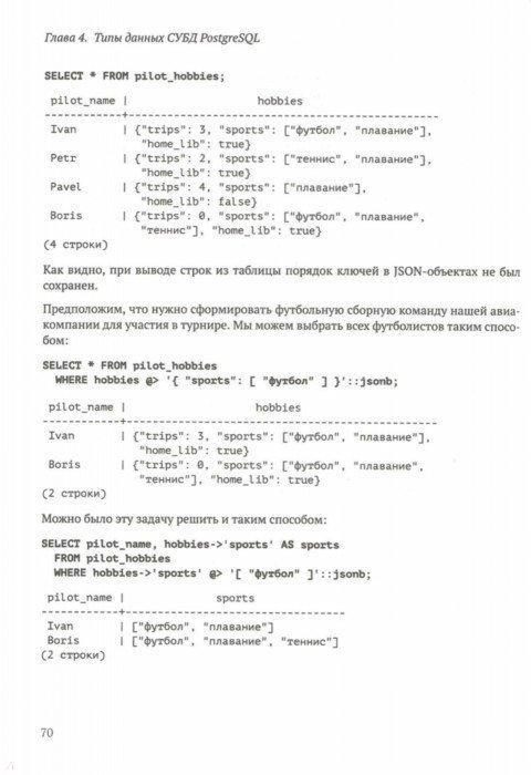 Иллюстрация 1 из 2 для PostgreSQL. Основы языка SQL. Учебное пособие - Евгений Моргунов | Лабиринт - книги. Источник: Лабиринт