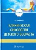 Клиническая онкология детского возраста. Учебник