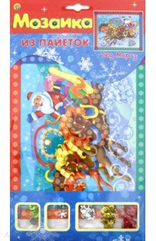 Купить Мозайка из пайеток Дед Мороз , А4 (М-8541), Рыжий Кот, Аппликации