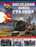 Последний довод Сталина. 122-мм гаубицы образца 1910-30 и 1909/37 годов
