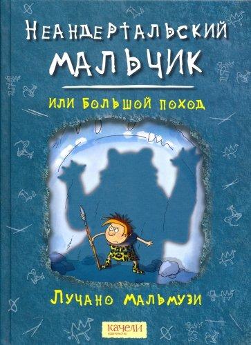 Неандертальский мальчик, или Большой поход, Мальмузи Лучано