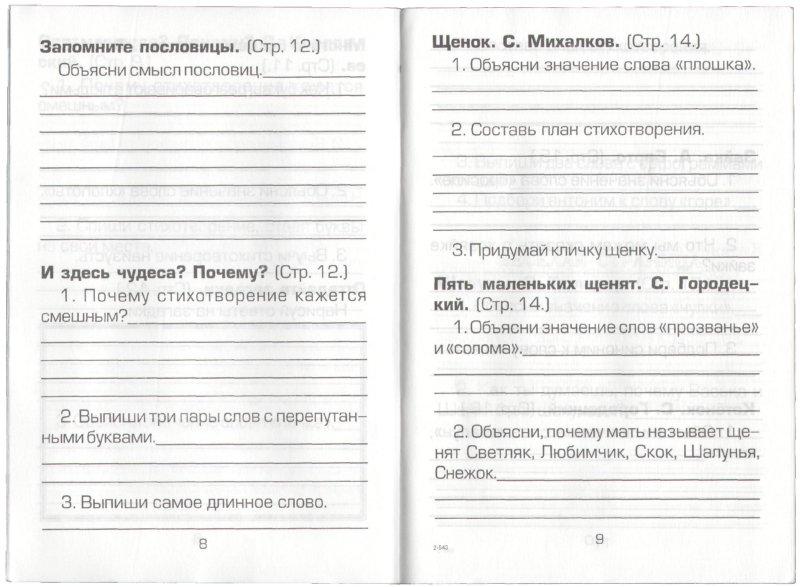 чтению есенина ответы гдз по 3 часть 1 тетрадь класс ответы рабочая