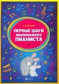 Первые шаги маленького пианиста: сборник