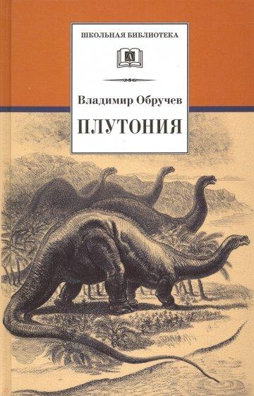 Плутония, Обручев Владимир Афанасьевич