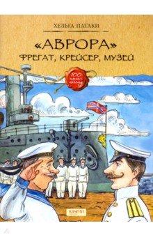 """Аврора"". Фрегат, крейсер, музей"
