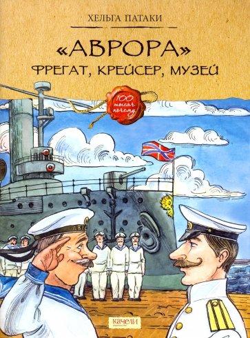 """Аврора"". Фрегат, крейсер, музей, Патаки Хельга"