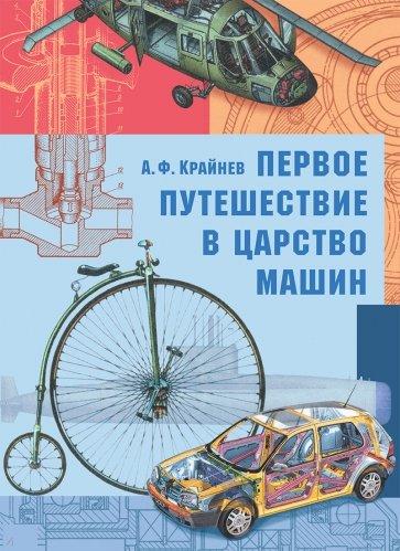 Первое путешествие в царство машин, Крайнев Александр Филлипович