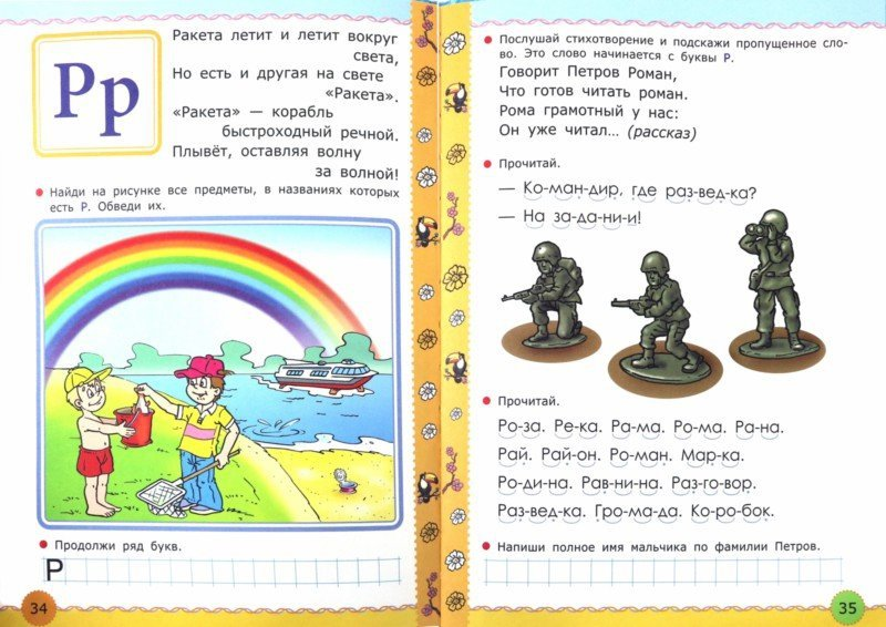 Иллюстрация 1 из 5 для Азбука для мальчиков - Сергей Еремеев | Лабиринт - книги. Источник: Лабиринт