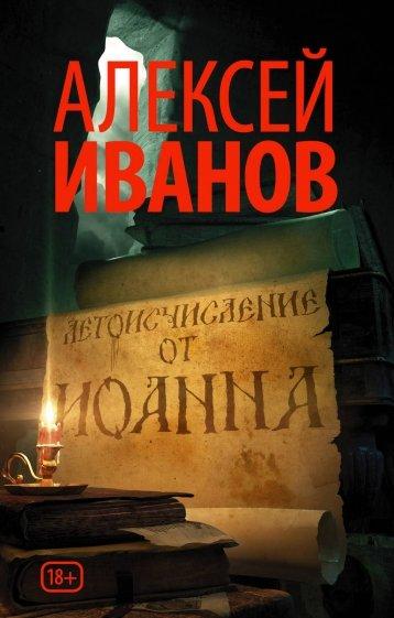 Летоисчисление от Иоанна, Иванов А.