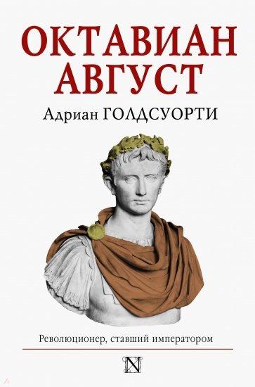 Октавиан Август, Голдсуорти А.