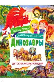 Купить Загадочные и удивительные динозавры. Детская энциклопедия, Владис, Животный и растительный мир
