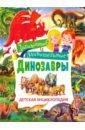Загадочные и удивительные динозавры. Детская энциклопедия, Арредондо Франциско